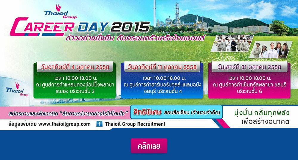 Thaioil Group Career day 2015