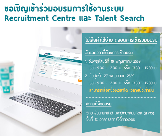 jobsDB Recruitment Centre Training