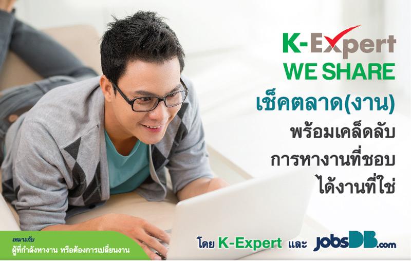 K-Expert We Share