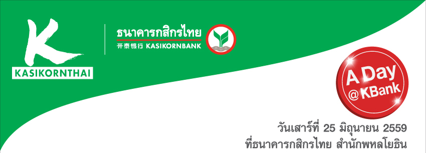 A Day @Kbank