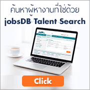 ค้นหาผู้หางานที่ใช่คลิก