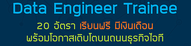 งาน Data Engineer Trainee