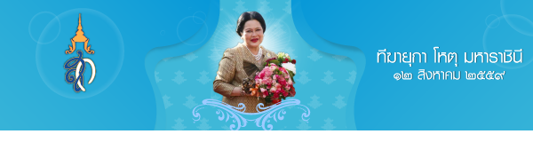 Queen of Thailand Birthday