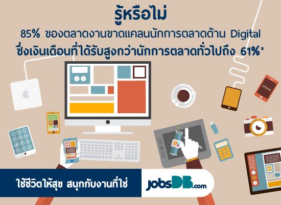 สมัครงาน digital marketing