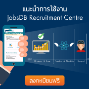 ใช้งาน jobsDB Recruitment Centre