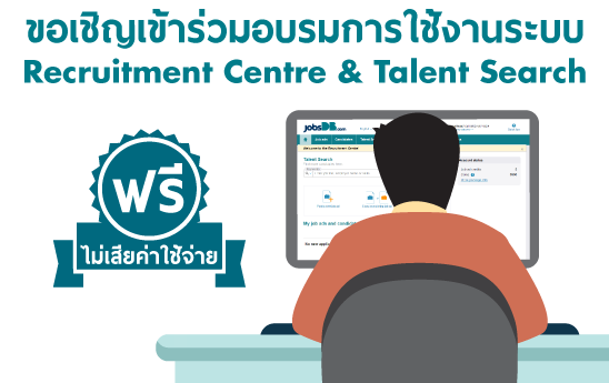 อบรมระบบ Recruitment Centre & Talent Search