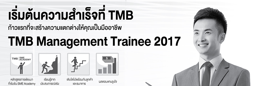 งาน TMB Management Trainee