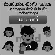 สมัครงานกับ jobsDB คลิก