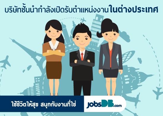งานบริษัทชั้นนำที่มีตำแหน่งงานในต่างประเทศ