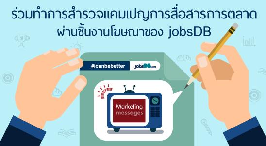 สำรวจการสื่อสารการตลาดกับ jobsDB