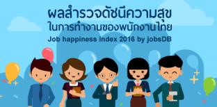 คนไทยมีความสุขในการทำงาน