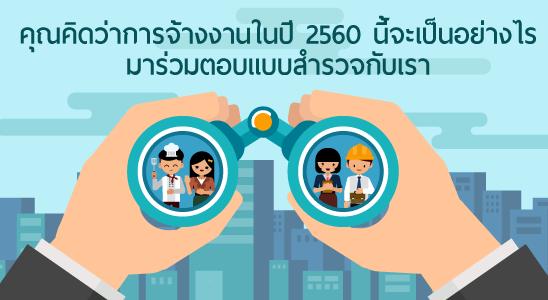 สำรวจการจ้างงานในปี 2560