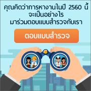 ร่วมทำแบบสำรวจการหางานในปี 2560