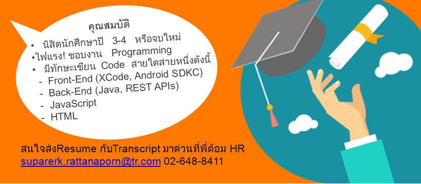 ฝึกงาน Software Development