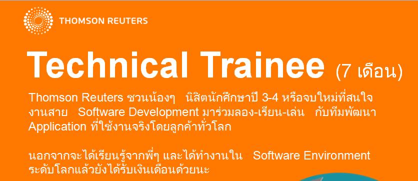 Thomson Reuters รับนักศึกษาฝึกงาน