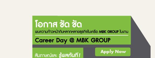 งาน MBK Group