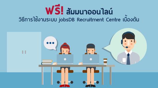 การใช้ระบบ jobsDB Recruitment Centre เบื้องต้น