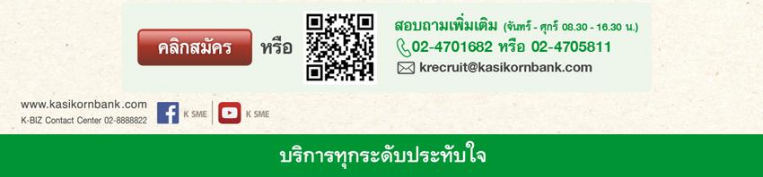 K SME K SME งานวิเคราะห์เครดิตลูกค้า