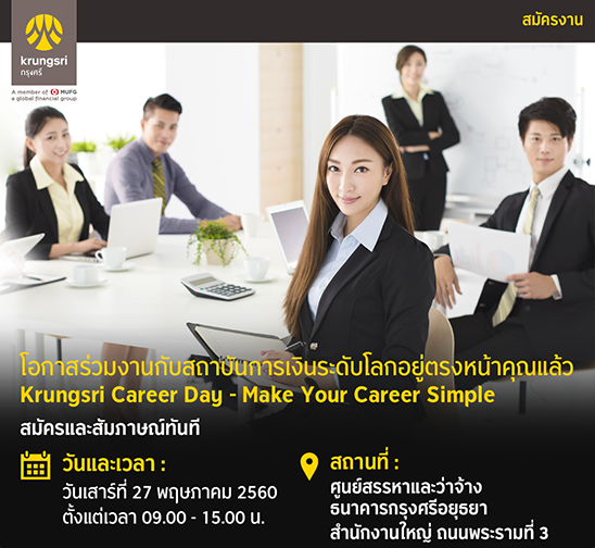 Krungsri Career Day 2017