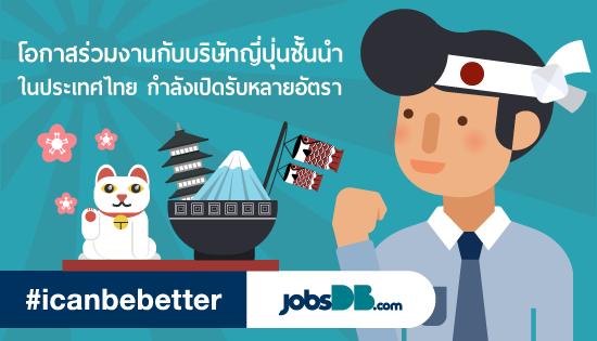 งานบริษัทญี่ปุ่นชั้นนำในประเทศไทย