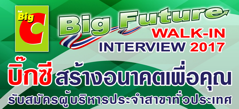 Big C Walk-in interview 2017