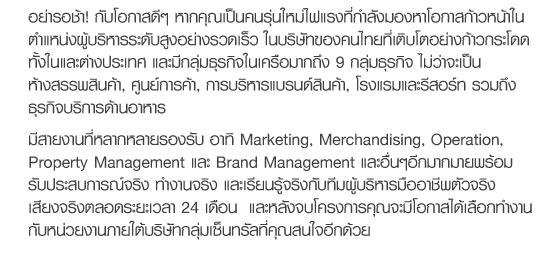 Central Group Management Associate