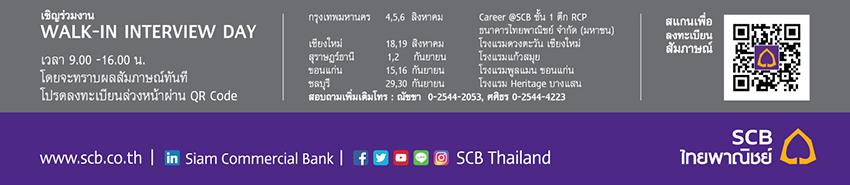 งาน SCB