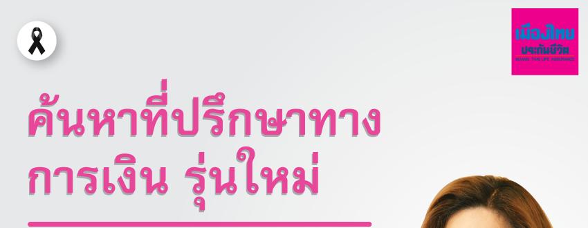 งานที่ปรึกษาทางการเงินของเมืองไทยประกันชีวิต