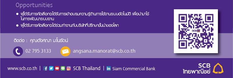 งานผู้พัฒนาระบบของธนาคารไทยพาณิชย์