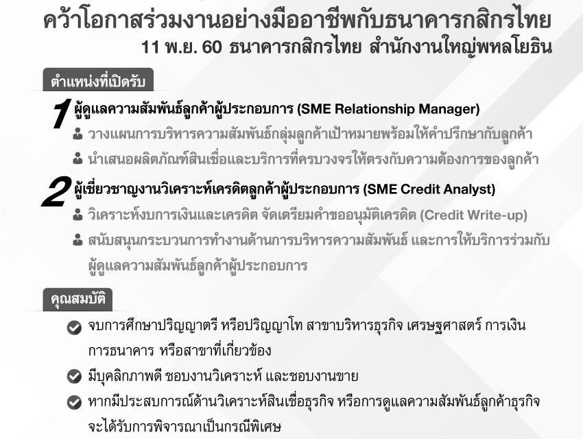 งาน K SME