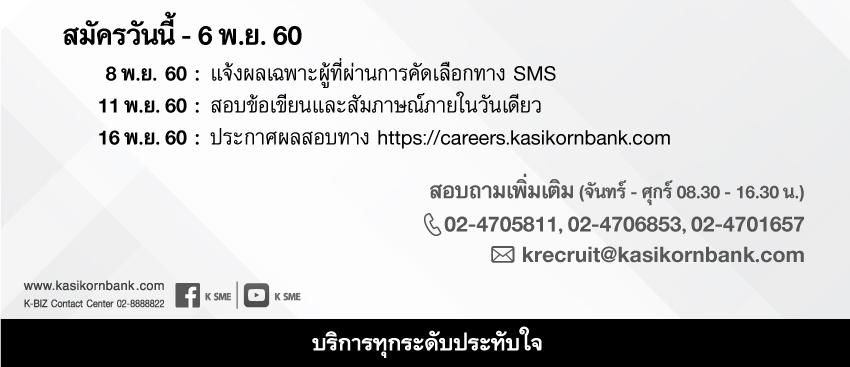 สมัครงาน K SME