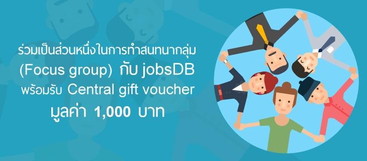 ลงทะเบียนสนทนากลุ่มกับ jobsDB