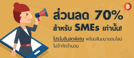 โปรโมชันลงประกาศงาน SME เดือนก.ย. 60