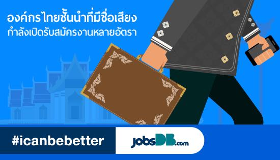 งานบริษัทชั้นนำสัญชาติไทย