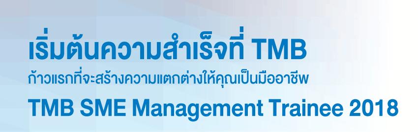 TMB SME Management Trainee 2018