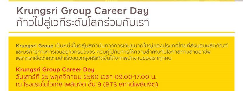 Krungsri Group Career Day 2017 - img name3 : งานกรุงศรี / alt : งานกรุงศรี