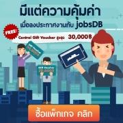ซื้อแพ็กเกจลงประกาศงานกับ jobsDB