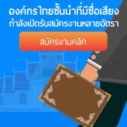 สมัครงานบริษัทชั้นนำสัญชาติไทย