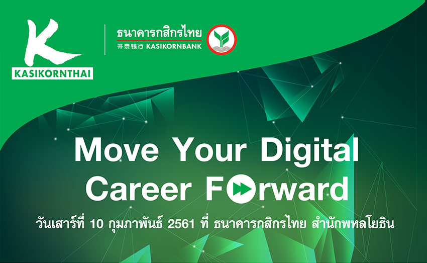 KBank digital career