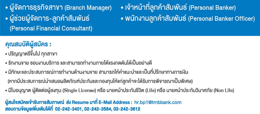 งานผู้จัดการธุรกิจสาขา TMB