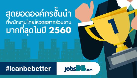 งานบริษัทชั้นนำที่พนักงานไทยอยากร่วมงาน