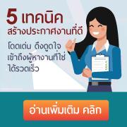 5 เทคนิคสร้างประกาศงานที่ดี คลิก