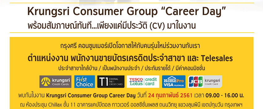 Krungsri Consumer Group Career Day