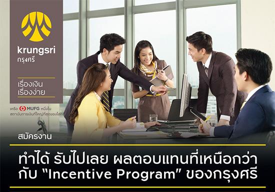 Krungsri Incentive Program 2018