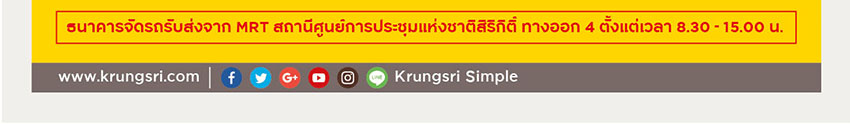 งาน Krungsri Group