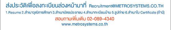 สมัครงาน สัมภาษณ์งาน Metro System Corporateion Job Fair 2018