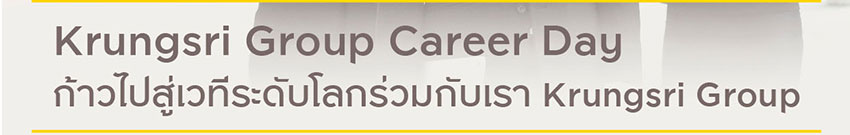 สมัครงาน Krungsri Group Career Day 2018