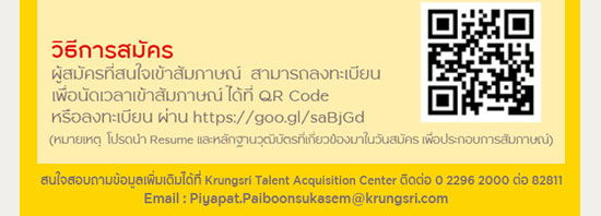สมัครงานใน Krungsri Group