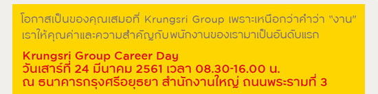 หางานใน Krungsri Group Career Day 2018