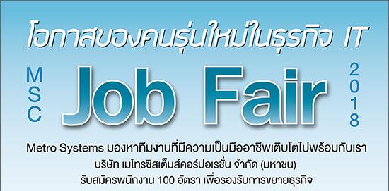 งานไอที Metro System Corporateion Job Fair 2018